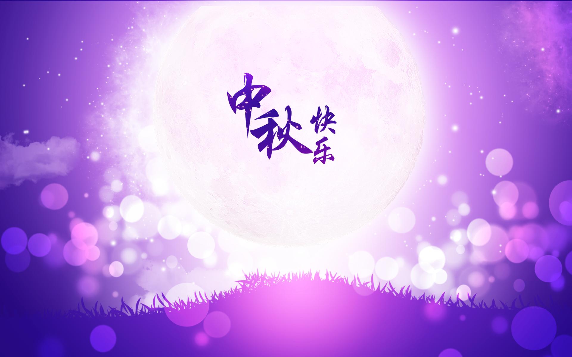 中秋节唯美月圆ppt背景图片下载