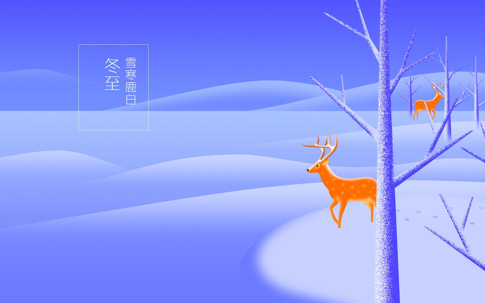 二十四节气唯美高清冬至ppt背景图片下载图片