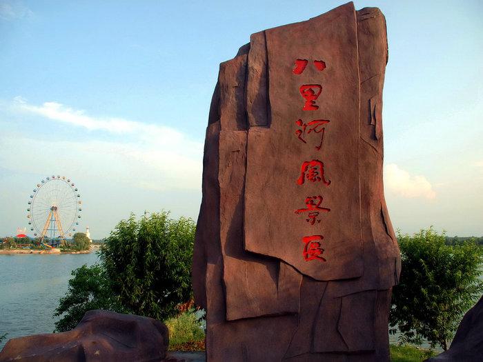 八里河风景区ppt背景图片下载