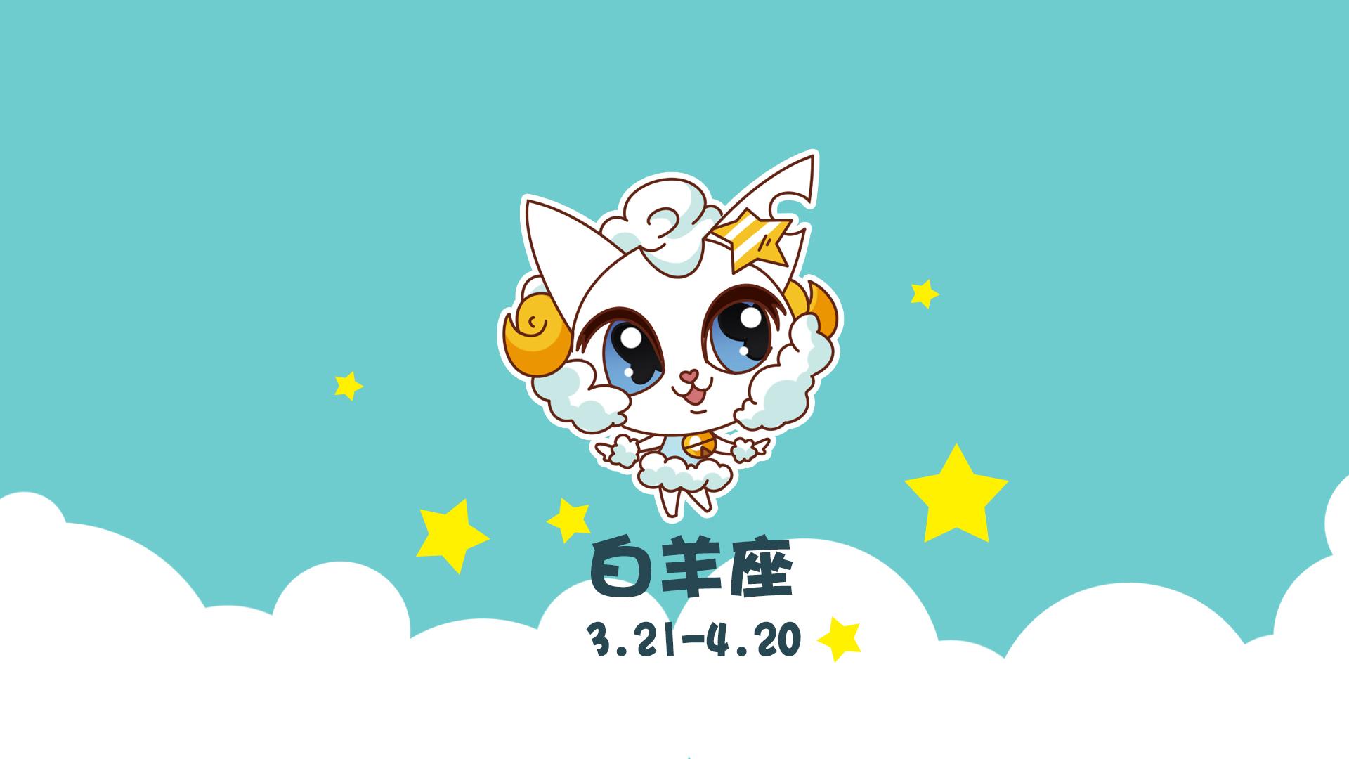 十二星座系列可爱卡通ppt背景图片下载