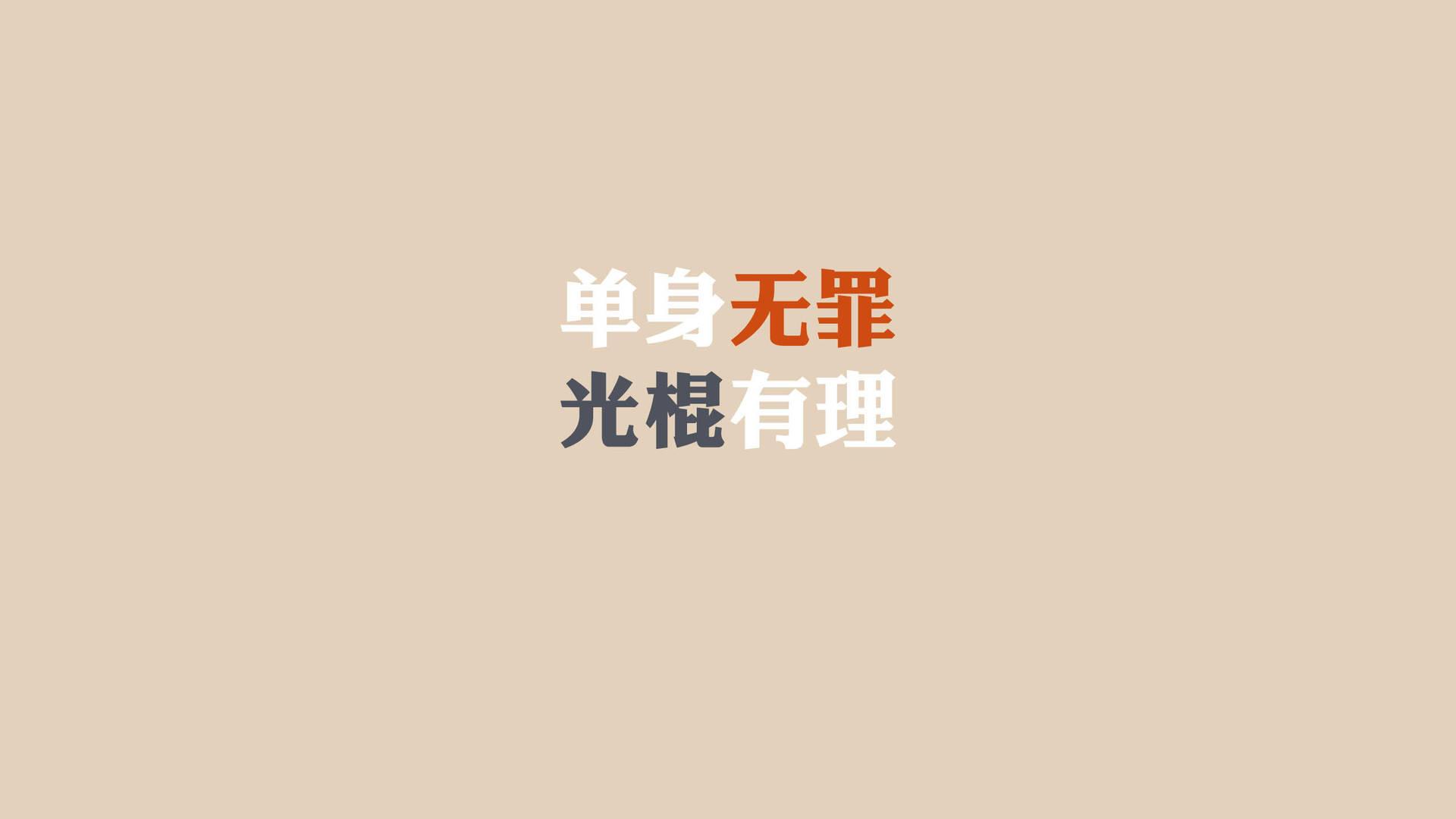 双十一光棍节搞笑ppt背景图片下载_幻灯片模板免费下载