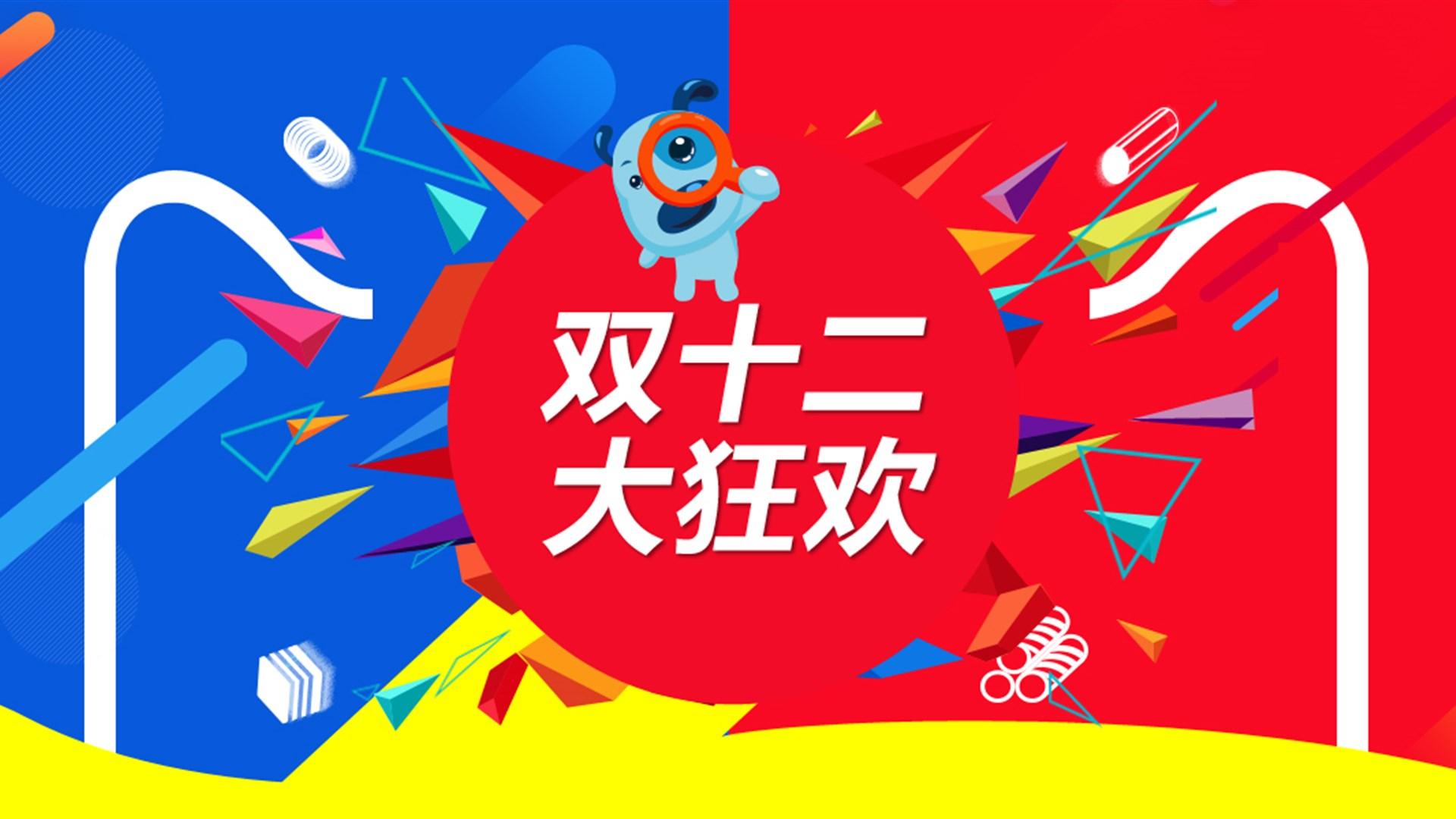 双十二购物狂欢节ppt背景图片下载_幻灯片模板免费下载