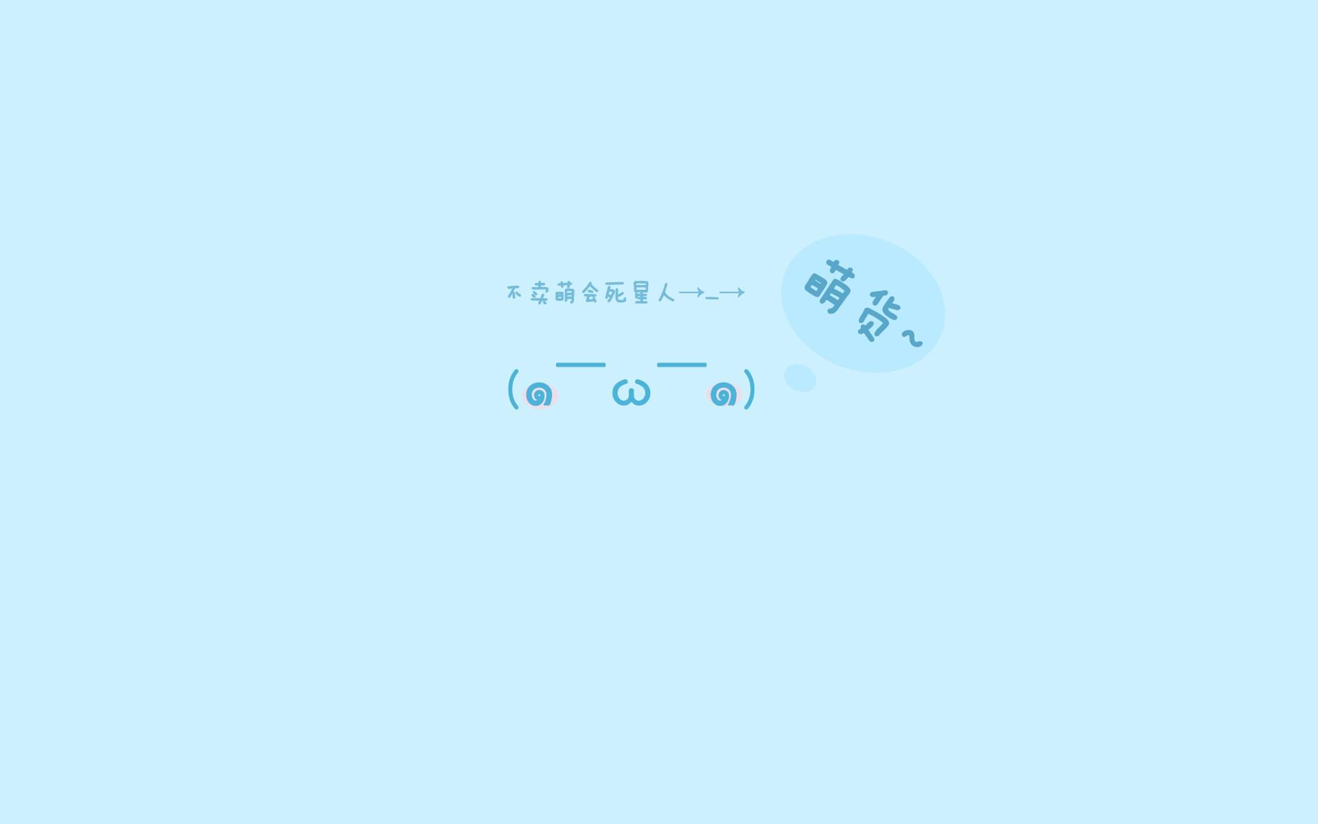 可爱简约文字卖萌ppt背景图片下载