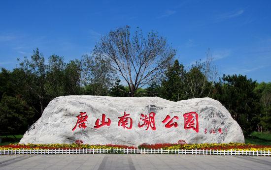唐山南湖公园ppt背景图片下载