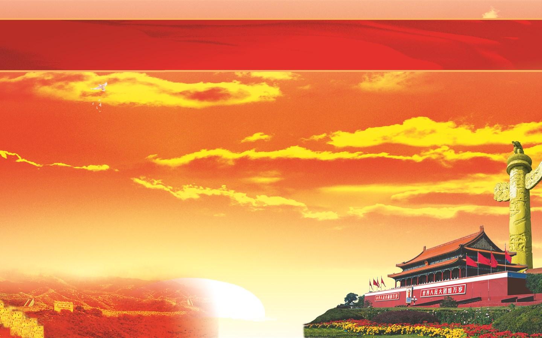 国庆节鲜红的旗帜ppt背景图片下载