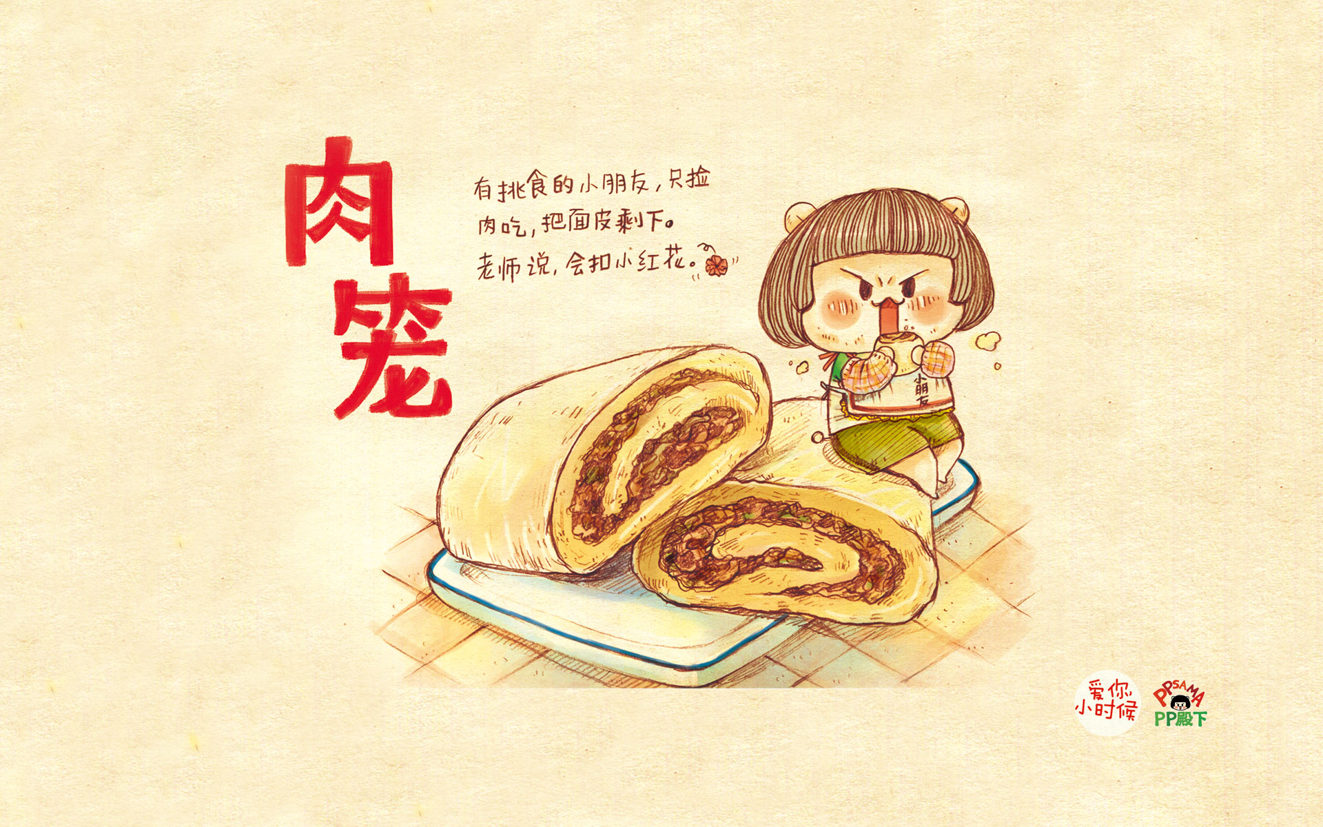小时候系列童年回忆手绘卡通肉笼ppt背景图片下载