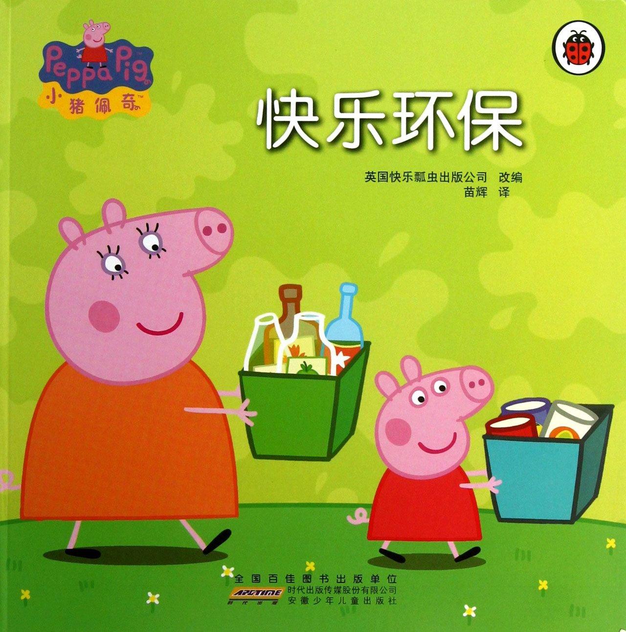 小猪佩奇第4季ppt背景图片下载