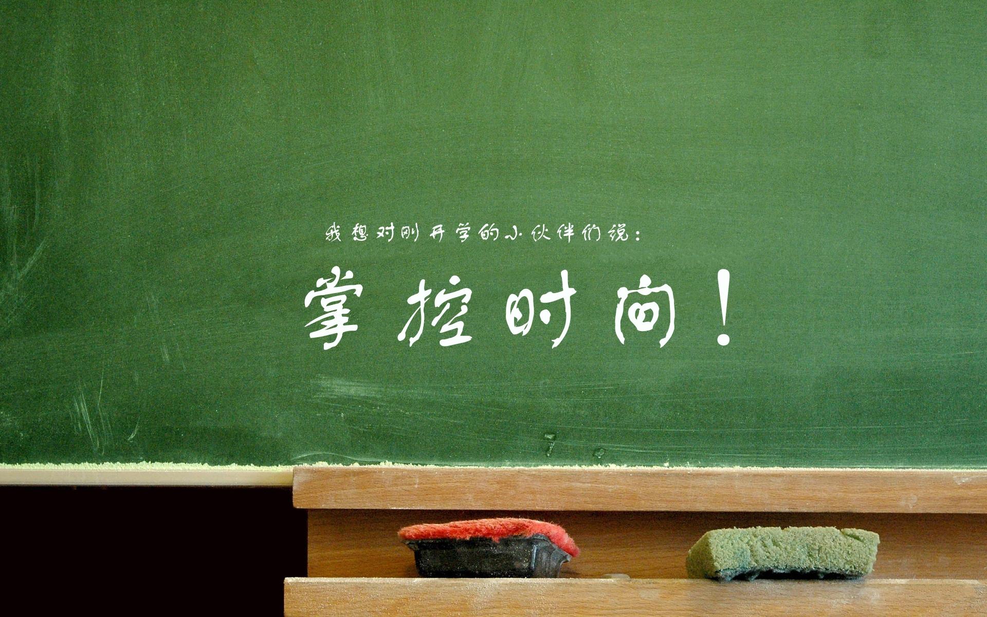 开学季文字ppt背景图片下载