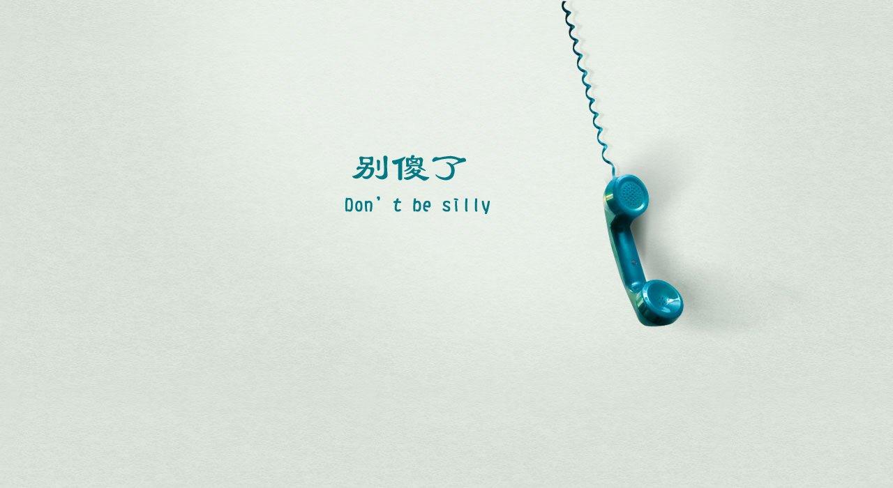 文艺小清新电话机文字ppt背景图片下载_幻灯片模板