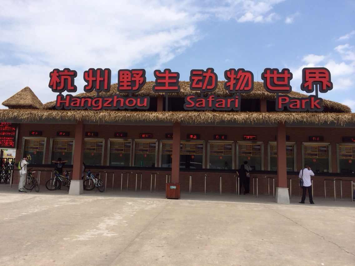 杭州野生动物世界ppt背景图片下载