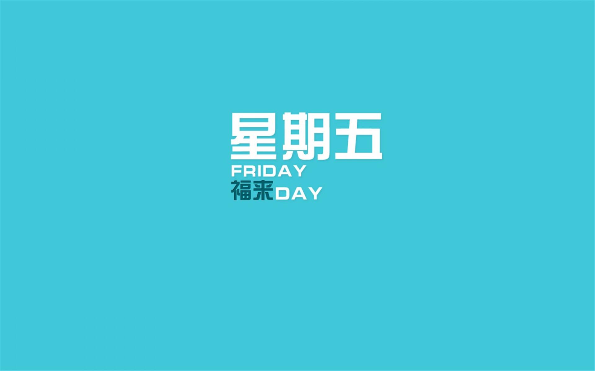 每日心语搞笑星期文字星期五PPT背景图片免费下载是由PPT宝藏(www.pptbz.com)会员zengmin上传推荐的简约PPT背景图片, 更新时间为2017-01-20,素材编号120306。 Friday(Fri.)-Day of Venus(金星日)。 Friday(Fri.)—Day of Venus(金星日)。 Friday在古英语中写作Frigedoeg。Frigga是掌管婚姻的女神。她是Woden之妻,Thor之母。因为以Woden之名命名了Wednesday,以Thor之名命