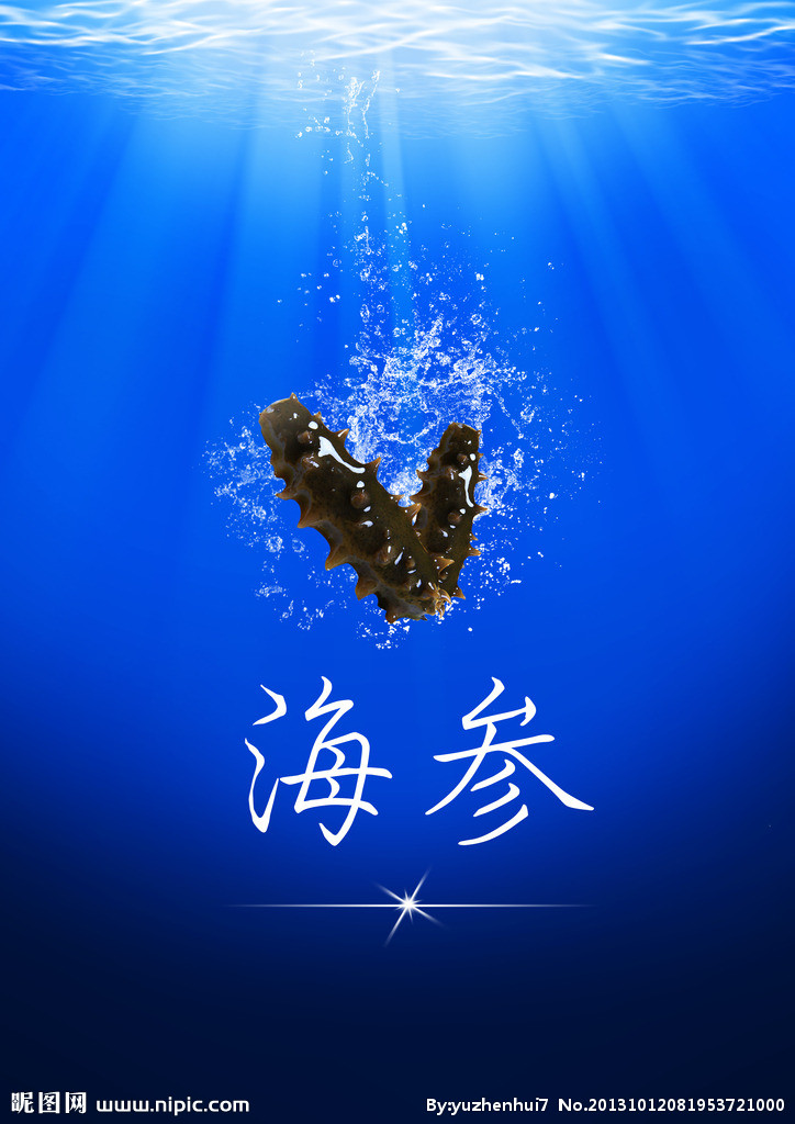 海参PPT背景图片免费下载是由PPT宝藏(www.pptbz.com)会员zengmin上传推荐的物体PPT背景图片, 更新时间为2016-10-13,素材编号105871。 海参,属海参纲(Holothuroidea),是生活在海边至8000米的海洋棘皮动物,距今已有六亿多年的历史,海参以海底藻类和浮游生物为食。 海参全身长满肉刺,广布于世界各海洋中。我国南海沿岸种类较多,约有二十余种海参可供食用,海参同人参、燕窝、鱼翅齐名,是世界八大珍品之一。海参不仅是珍贵的食品,也是名贵的药材。据《本草纲目拾遗》中