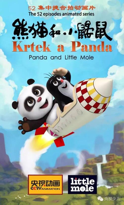 熊猫和小鼹鼠ppt背景图片下载