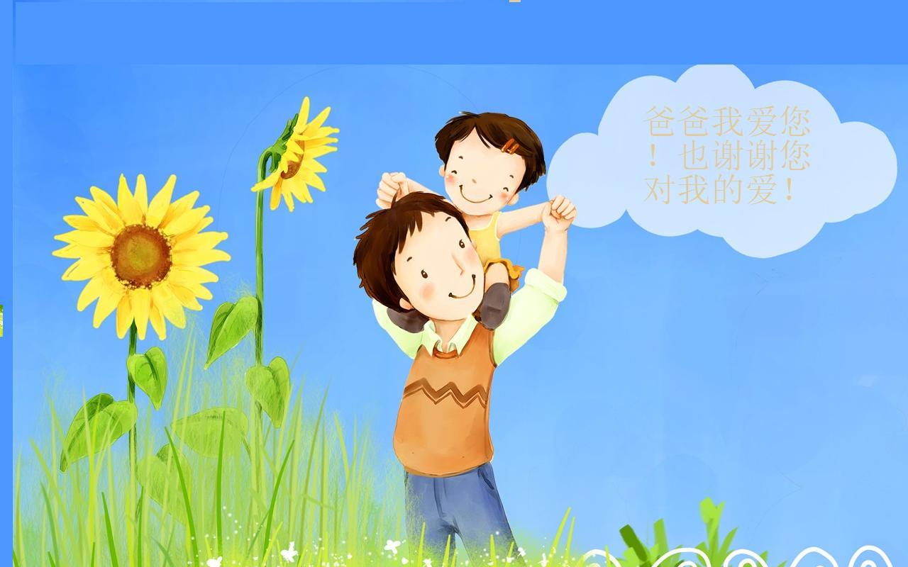 """父亲节PPT背景图片免费下载是由PPT宝藏(www.pptbz.com)会员zengmin上传推荐的节日PPT背景图片, 更新时间为2016-10-25,素材编号108969。 父亲节(Fathers Day),顾名思义是感恩父亲的节日。约始于二十世纪初,起源于美国,现已广泛流传于世界各地,节日日期因地域而存在差异。 父亲节并非""""泊来""""的节日,中国也有自己的父亲节,中国的父亲节起源,要追溯到民国时期,1945年。1945年8月6日,上海《申报》刊文《八八父亲节缘起》。文章称:美"""