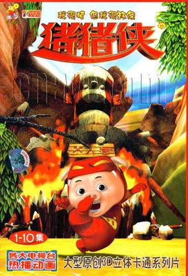猪猪侠1魔幻猪猡纪ppt背景图片下载