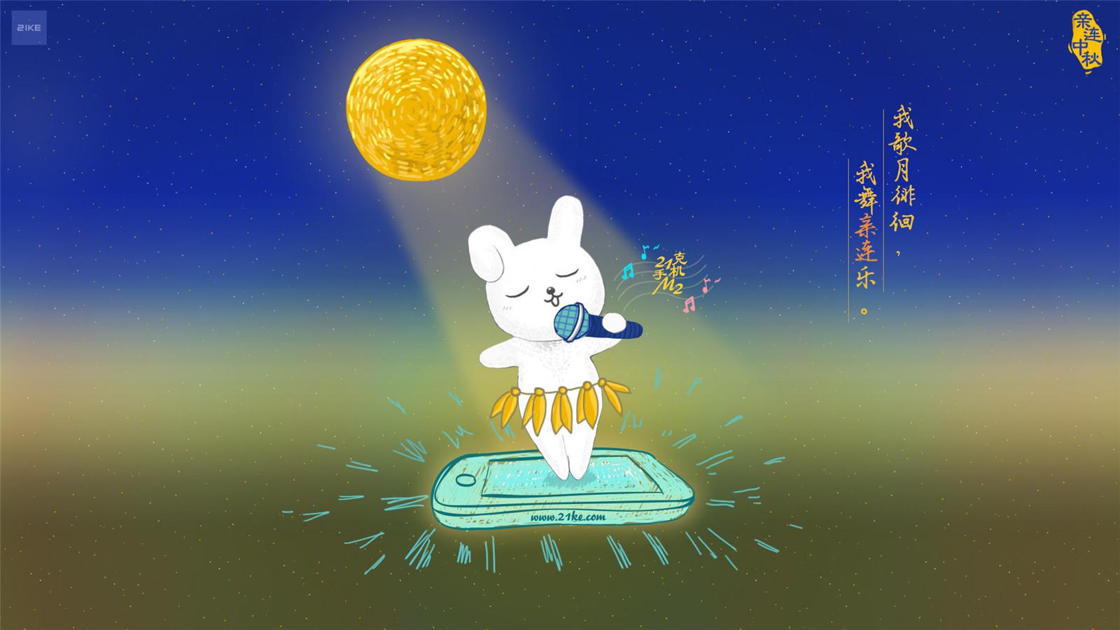 玉兔PPT背景图片免费下载是由PPT宝藏(www.pptbz.com)会员zengmin上传推荐的节日PPT背景图片, 更新时间为2016-09-27,素材编号103727。 玉兔本是后羿,因为嫦娥奔月,而又思念后羿,后羿为了和嫦娥在一起,情愿变成了她最爱的小动物--玉兔,可惜嫦娥始终不知玉兔就是她日夜思念的后羿!