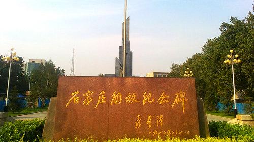石家庄解放纪念碑ppt背景图片下载