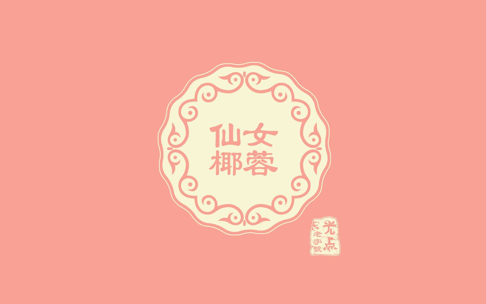 第一辑中秋节文字月饼ppt背景图片下载