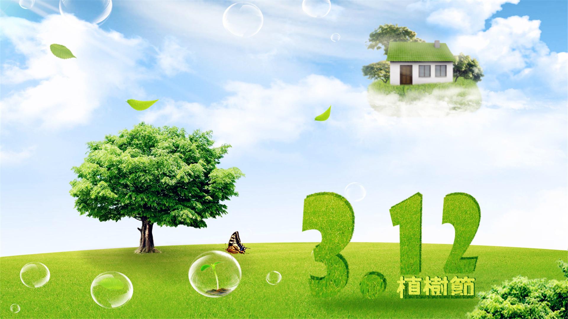 绿色护眼植树节ppt背景图片下载
