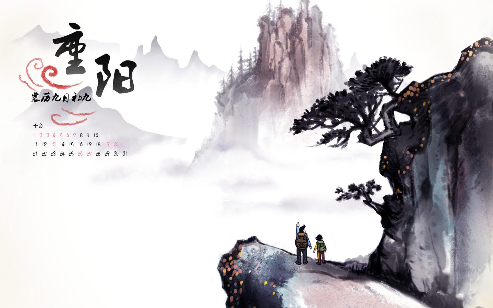 重阳节日十月ppt背景图片下载_幻灯片模板免费下载