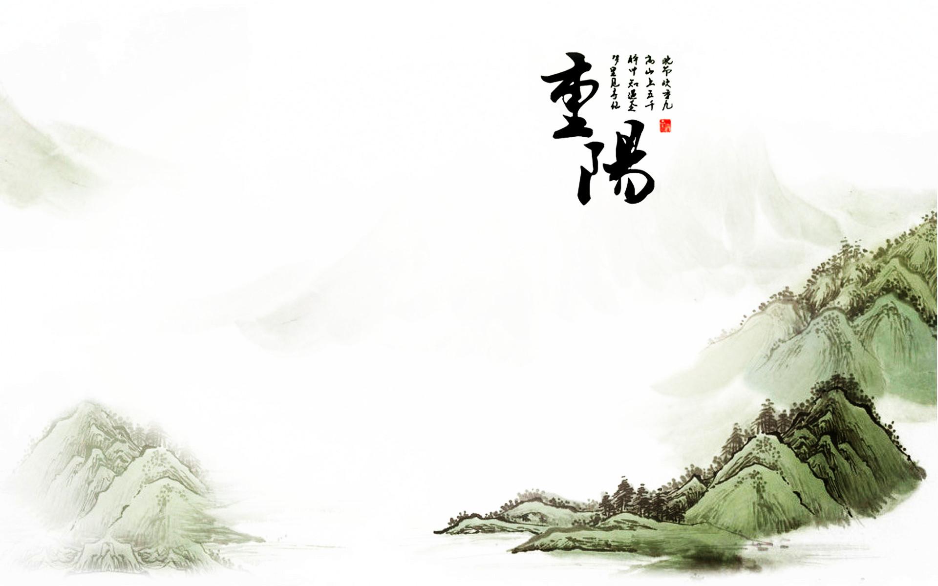 重阳节高清唯美中国风水墨画ppt背景图片下载_幻灯片