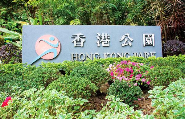 香港公园PPT背景图片免费下载是由PPT宝藏(www.pptbz.com)会员zengmin上传推荐的风景PPT背景图片, 更新时间为2016-11-04,素材编号110257。 香港公园(Hong Kong Park)耗资3亿9千8百万元,位于香港中区红棉路,邻近金钟地铁站,占地8公顷,于1991年5月用,是一个现代设计及设施与天然环境结合一起的杰出例子。香港公园位于中区红棉路,邻近金钟地铁站。此园有模拟热带雨林环境的观鸟园,饲养了一百五十多种雀鸟。园 内设有两百米长木桥,高及树冠,蜿蜒全园,游人可漫步