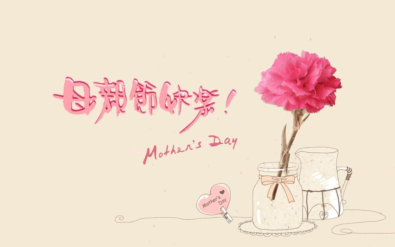 2014年母亲节PPT背景图片免费下载是由PPT宝藏(www.pptbz.com)会员zengmin上传推荐的节日PPT背景图片, 更新时间为2016-10-29,素材编号109483。 母亲节(Mothers Day),是一个感谢母亲的节日,这个节日最早出现在古希腊;而现代的母亲节起源于美国,是每年5月的第二个星期日。 母亲节是在中国港澳台地区流行起来之后才进入大陆的,名贵母亲节礼物的珠宝,象征母爱的康乃馨,特制的爱心甜点,精致的手工贺卡等,成为人们向母亲敬献爱意的礼物。20世纪80年代,母亲节逐渐
