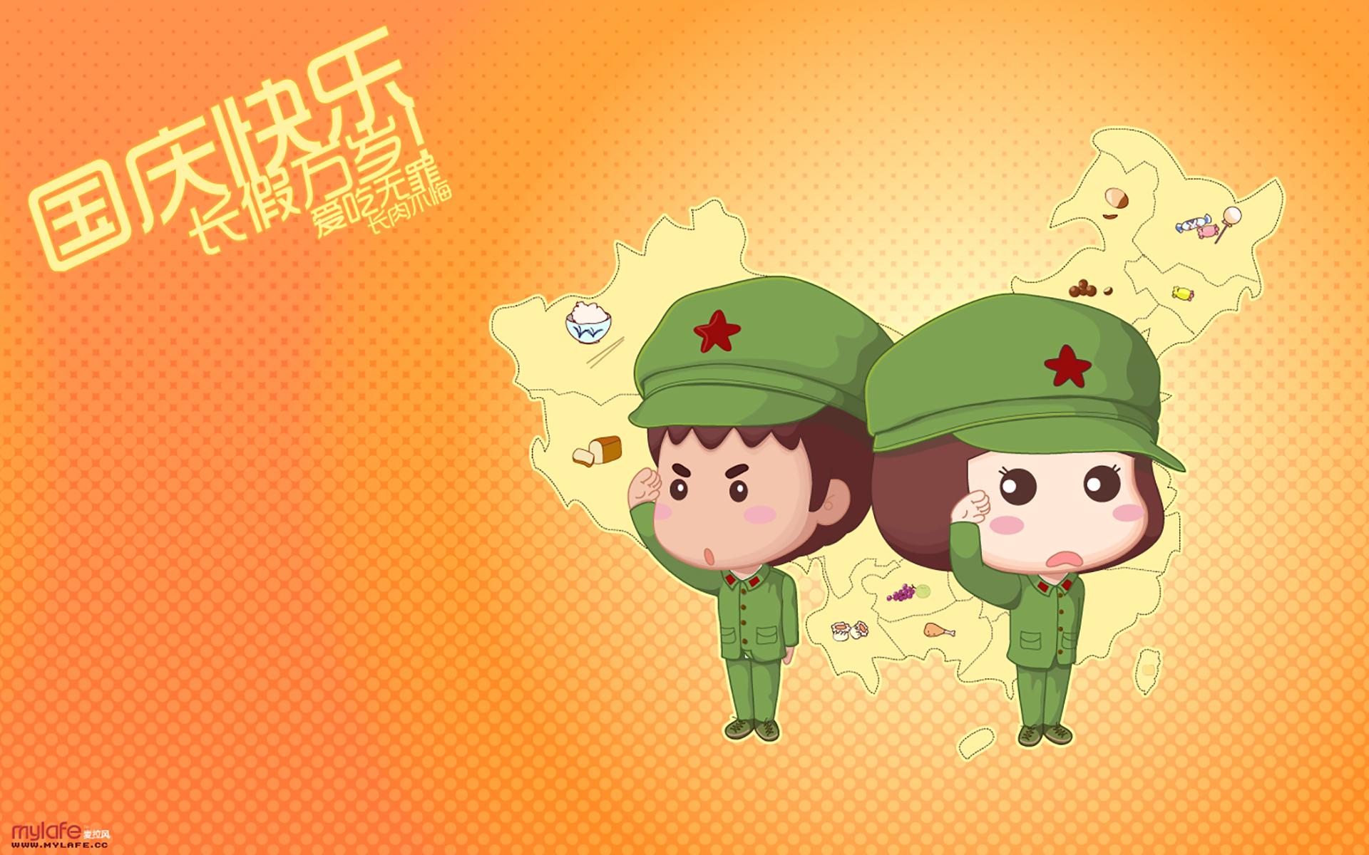 2015十一国庆节卡通可爱ppt背景图片下载