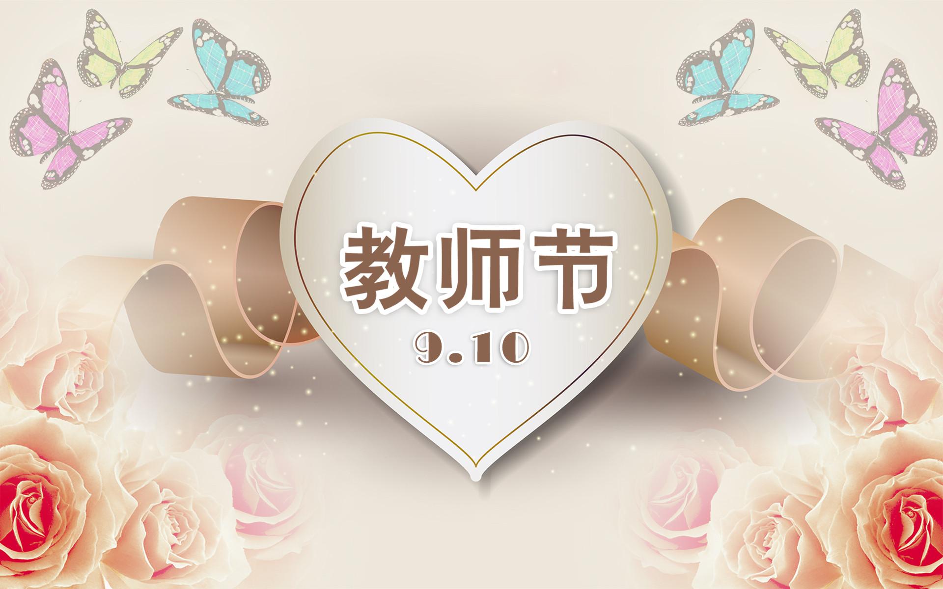 2015教师节唯美语录ppt背景图片下载