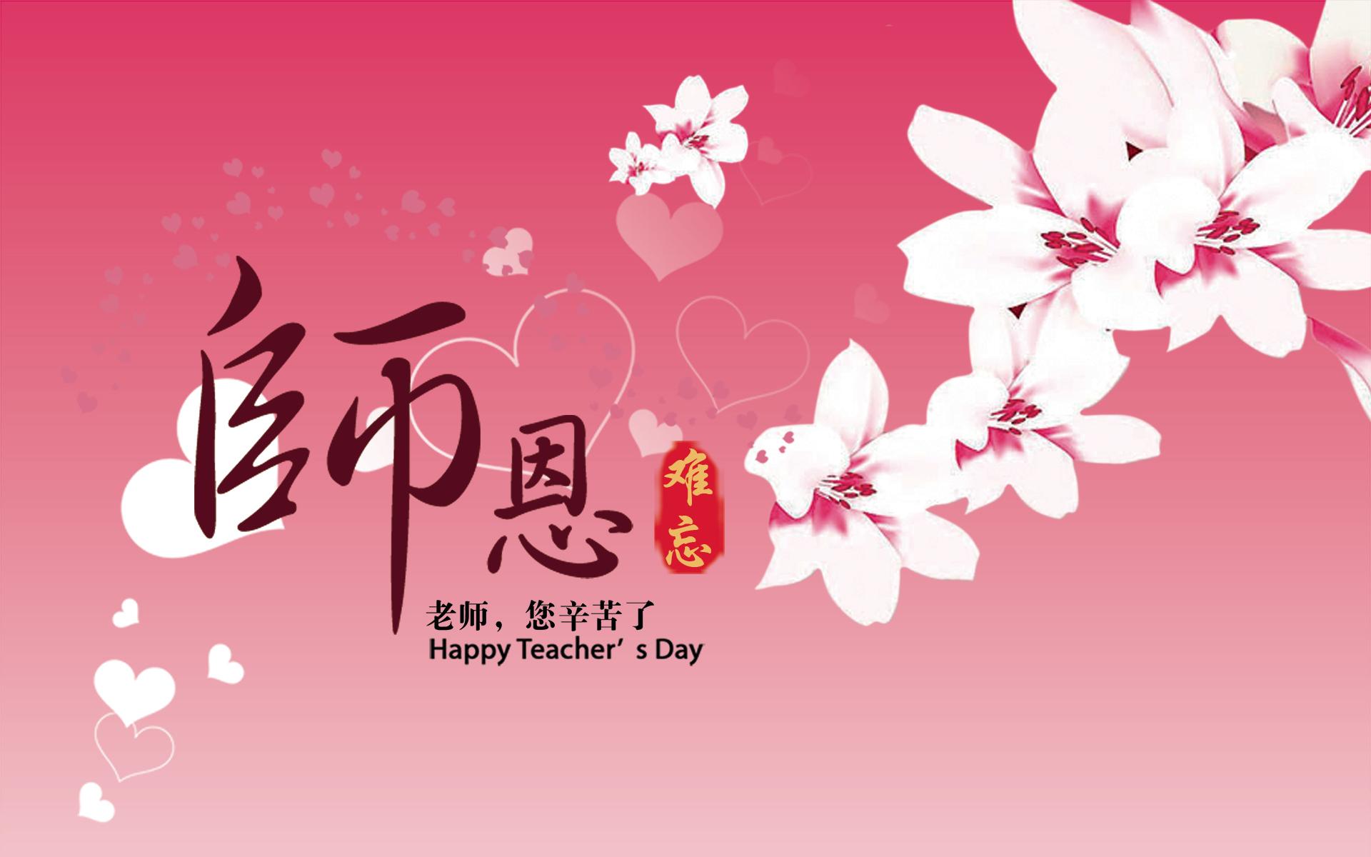 2015教师节ppt背景图片下载